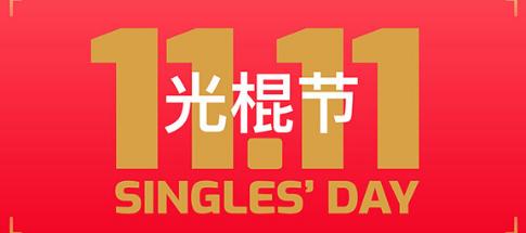 Singles Day. A maior data do e-commerce mundial